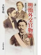 明治外交官物語 鹿鳴館の時代 (歴史文化ライブラリー)