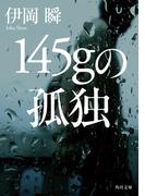 145gの孤独 (角川文庫)(角川文庫)