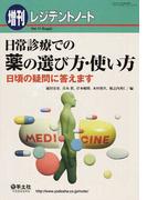 日常診療での薬の選び方・使い方 日頃の疑問に答えます