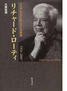 リチャード・ローティ リベラル・アイロニストの思想 1931−2007
