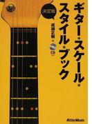 ギター・スケール・スタイル・ブック 決定版