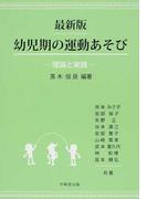 幼児期の運動あそび 理論と実践 最新版