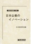 日本企業のイノベーション (経営学論集)