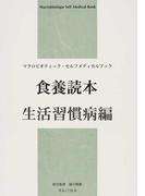 食養読本 マクロビオティック・セルフメディカルブック 生活習慣病編
