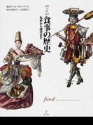 世界 食事の歴史 先史から現代まで