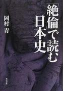 「絶倫」で読む日本史