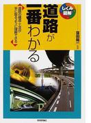 道路が一番わかる 道路の構造・工法が手に取るように理解できる