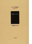 支那の山寺 復刻 (アジア学叢書 中国を知る)