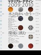 マテリアル・デザイン 建築の素材・材料チェックリスト 2009−2010