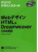 WebデザインHTML&Dreamweaver〈CS4対応〉 基礎からしっかり学べる信頼の一冊 (デジハリデザインスクールシリーズ)