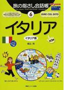 旅の指さし会話帳 第3版 6 イタリア
