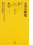 大学の歴史 (文庫クセジュ)(文庫クセジュ)