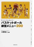 バスケットボール練習メニュー200 考える力を伸ばす!