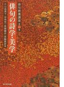 俳句教養講座 第2巻 俳句の詩学・美学