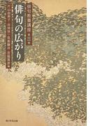 俳句教養講座 第3巻 俳句の広がり