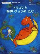 ドラゴンとあおいチョウのたび (いのちの絵本シリーズ)
