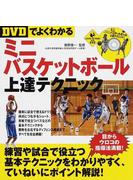 DVDでよくわかるミニバスケットボール上達テクニック