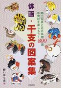 俳画・干支の図案集 郷土玩具と正月風物800選 年賀状を楽しもう!