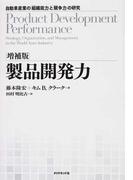 製品開発力 自動車産業の「組織能力」と「競争力」の研究 増補版