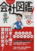 会社図鑑! 業界別カイシャの正体 2011天の巻