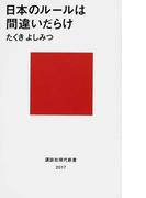日本のルールは間違いだらけ (講談社現代新書)(講談社現代新書)