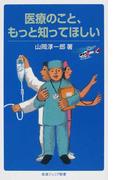 医療のこと、もっと知ってほしい (岩波ジュニア新書)(岩波ジュニア新書)