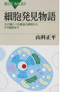 細胞発見物語 その驚くべき構造の解明からiPS細胞まで (ブルーバックス)(ブルー・バックス)