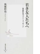 若き友人たちへ 筑紫哲也ラスト・メッセージ (集英社新書)(集英社新書)