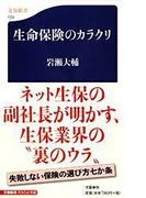 生命保険のカラクリ (文春新書)(文春新書)
