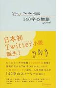 140字の物語 #twnovel Twitter小説集