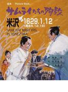サムライたちの殉教 米沢1629.1.12〈寛永5.12.18〉 絵本