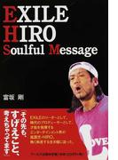 EXILE HIRO Soulful Message (RECO BOOKS)