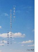 はまかぜに ある戦後音楽教育者から受け継ぐもの〜伊東功の仕事〜