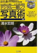デジタル一眼レフ写真術 もっときれいに撮る 山・花・紅葉・雪景色 新版 (NHK趣味悠々)