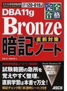 ORACLE MASTER DBA11g Bronze直前対策暗記ノート 完全合格 試験番号1Z0−018J (オラクル認定資格試験)