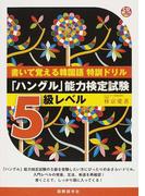 書いて覚える韓国語特訓ドリル 「ハングル」能力検定試験5級レベル (CD BOOK)