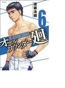 オールラウンダー廻(イブニングKC) 19巻セット(イブニングKC)