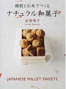 雑穀とお米でつくるナチュラル和菓子 (講談社のお料理BOOK)(講談社のお料理BOOK)