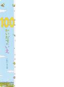 100かいだてのいえ (ビッグブック)