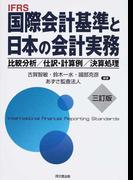 IFRS国際会計基準と日本の会計実務 比較分析/仕訳・計算例/決算処理 3訂版