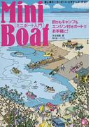 ミニボート入門 楽し海モーターボート・ビギナーズ・ガイド 釣りもキャンプもエンジン付きボートでお手軽に!