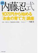 内藤忍式10万円から始める「お金の育て方」講座 日本一受けたい「資産設計の授業」 図解