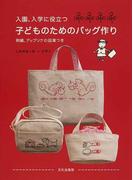 入園、入学に役立つ子どものためのバッグ作り
