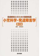 小児科学・発達障害学 第2版 (言語聴覚士のための基礎知識)