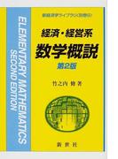 経済・経営系数学概説 第2版 (新経済学ライブラリ)