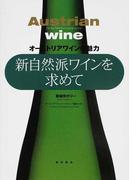 新自然派ワインを求めて オーストリアワインの魅力
