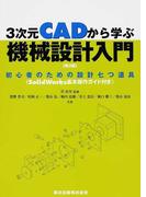 3次元CADから学ぶ機械設計入門 初心者のための設計七つ道具 第2版