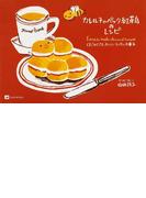 カレルチャペック紅茶店のレシピ はじめてでもおいしい紅茶とお菓子 (MOE BOOKS)