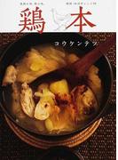 鶏本 家族の味、僕の味。 韓国・和洋中レシピ50