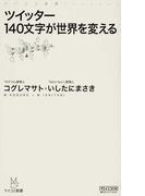 ツイッター140文字が世界を変える (マイコミ新書)(マイコミ新書)